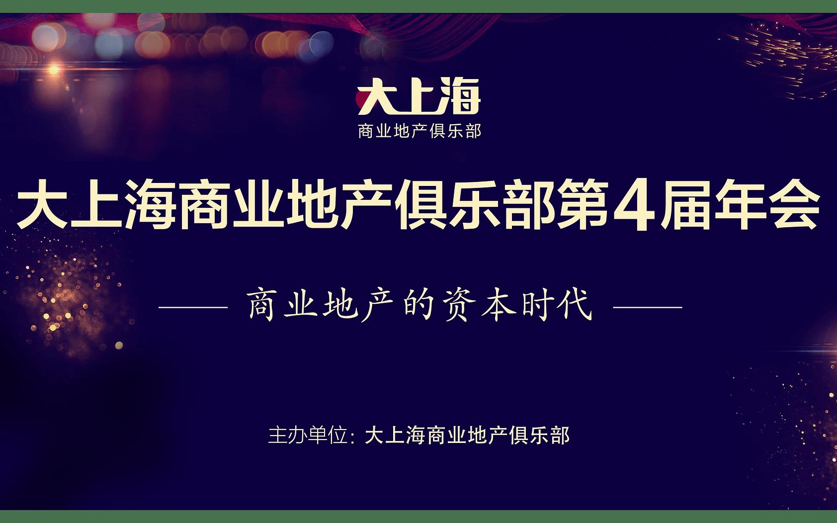 2019大上海商业地产俱乐部第四届年会