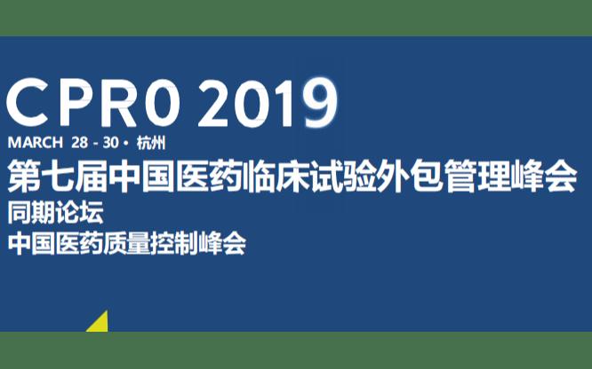 2019第七届临床试验外包管理峰会CPRO(杭州)