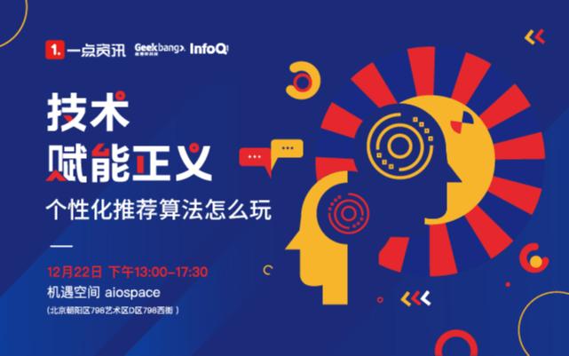 2018技术赋能正义——个性化推荐算法(北京)