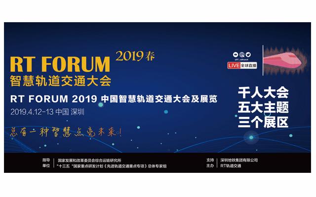 2019 RT FORUM智慧轨道交通大会(深圳)