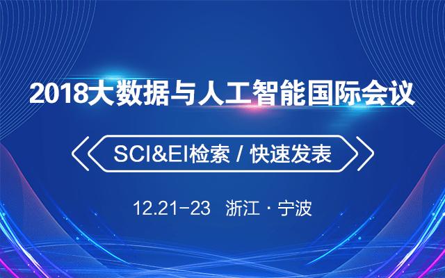 2018大數據與人工智能國際會議-寧波(ICBDAI2018)
