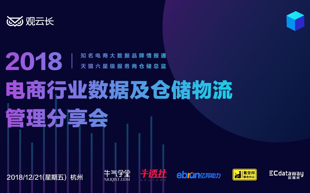 2018电商行业复盘:数据及仓储物流管理沙龙(杭州)