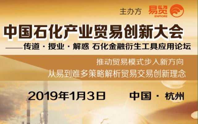 MEG/聚烯烃/PTA/甲醇贸易破局之道-2019中国石化金融衍生工具应用峰会(杭州)