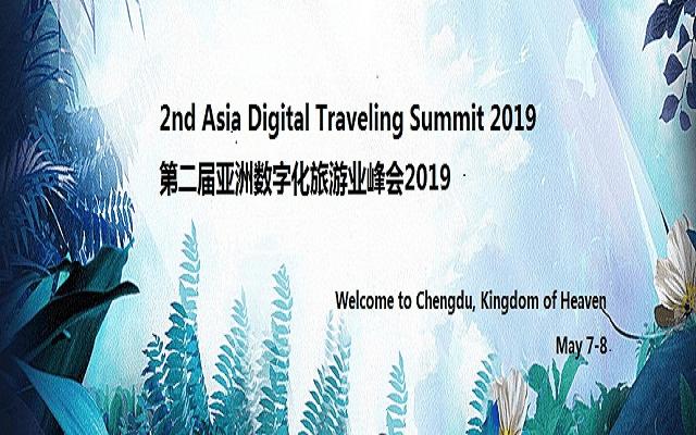 Asia Digital Traveling Summit 2019 亞洲數字化旅游峰會(成都)