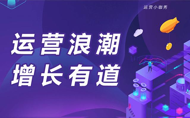 2019 运营浪潮 增长有道(北京)
