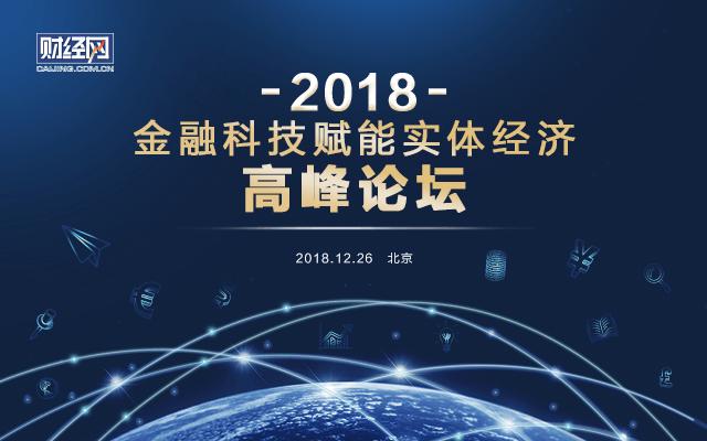 2018金融科技赋能实体经济高峰论坛(北京)