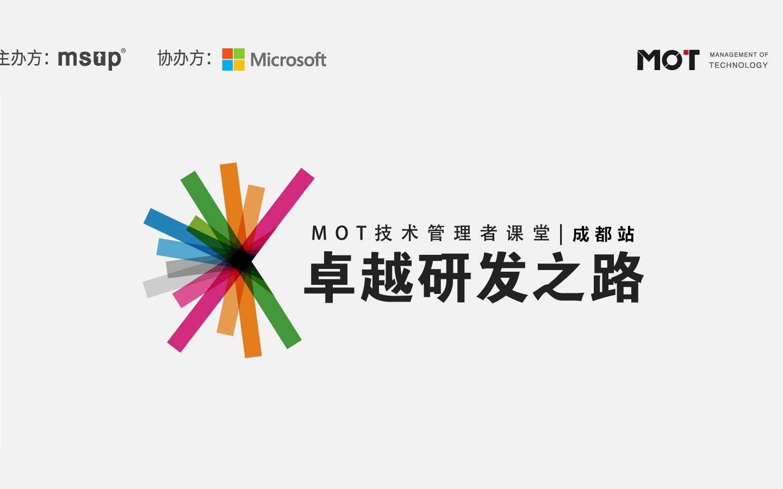 2018卓越研发之路 | MOT技术管理者课堂-成都站