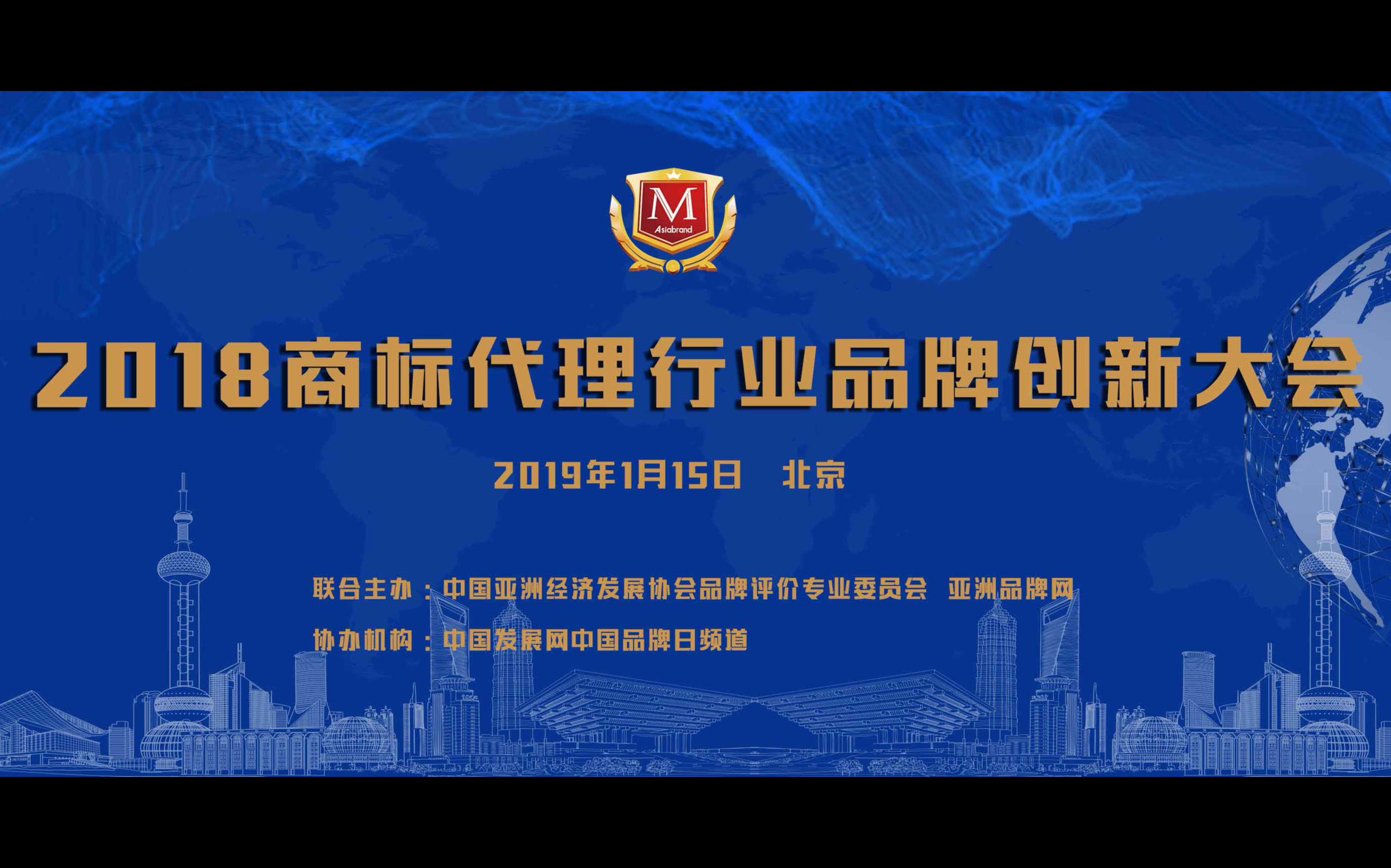 2018商标代理行业品牌创新大会(北京 2019.01.15)