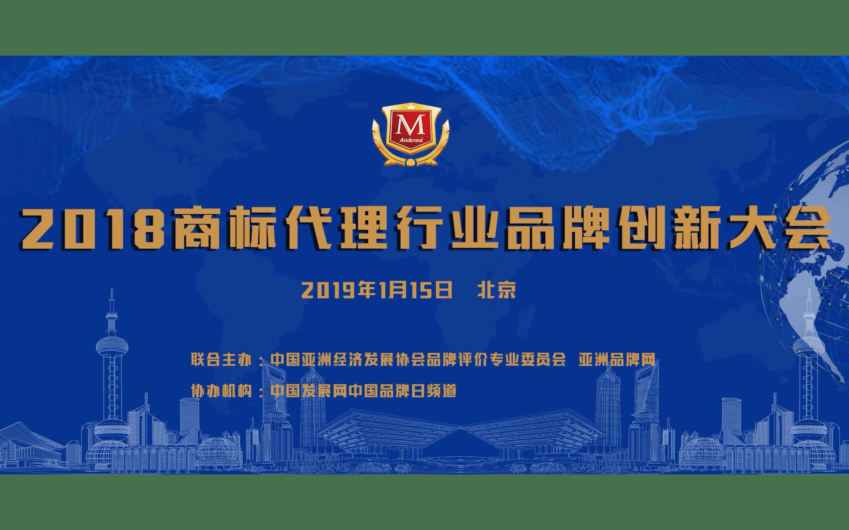 2018商標代理行業品牌創新大會(北京 2019.01.15)