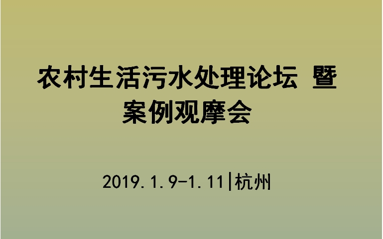 2019农村生活污水处理论坛暨案例观摩会(杭州)