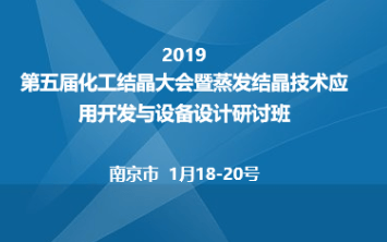 2019第五屆化工結晶大會暨蒸發結晶技術應用開發與設備設計研討班(南京)