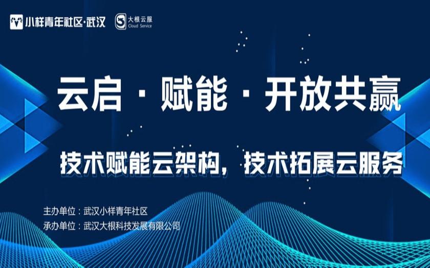 2018【云启·赋能·开放共赢】技术赋能云架构,技术拓展云服务(武汉)