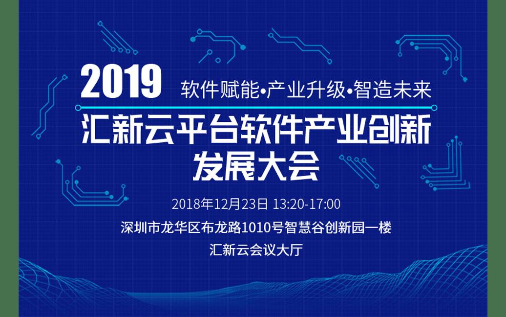2019匯新云平臺軟件產業創新發展大會(深圳)