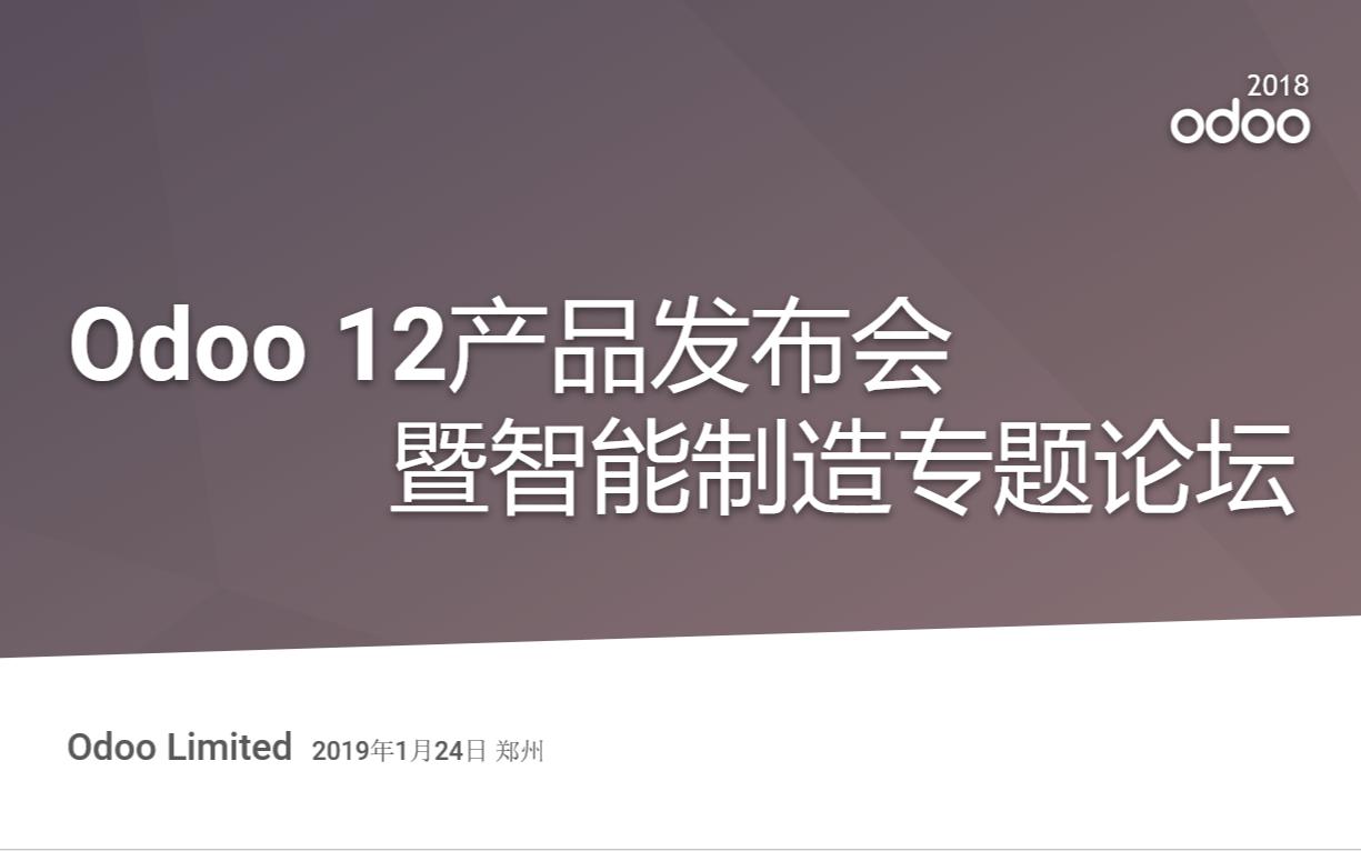 Odoo 12 产品发布会暨智能制造专题论坛(郑州)