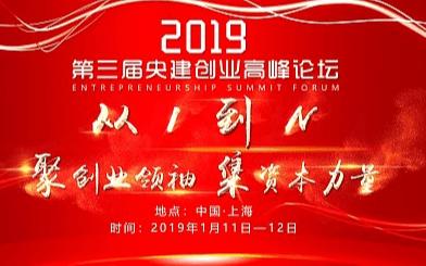 2019央建创业高峰论坛(上海)