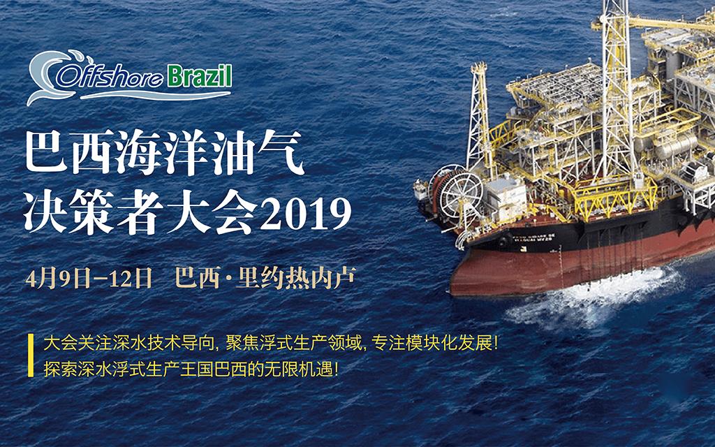 巴西海洋油气大会2019(里约热内卢)