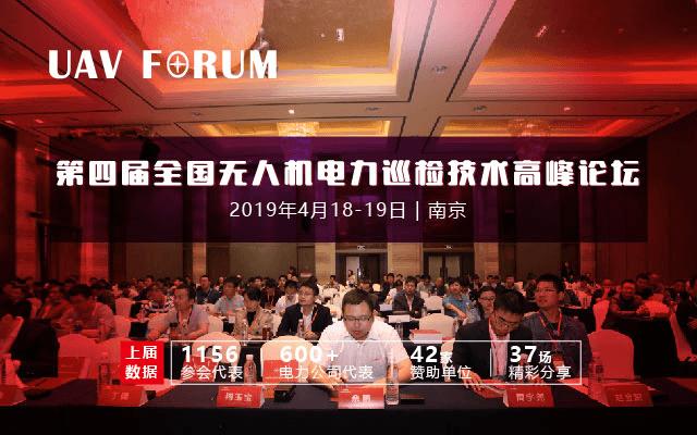 UAV FORUM 第四届全国无人机电力巡检技术高峰论坛2019(南京)