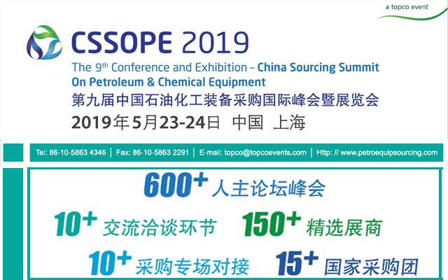 CSSOPE 2019第九届中国石油化工装备采购国际峰会暨展览会(上海)