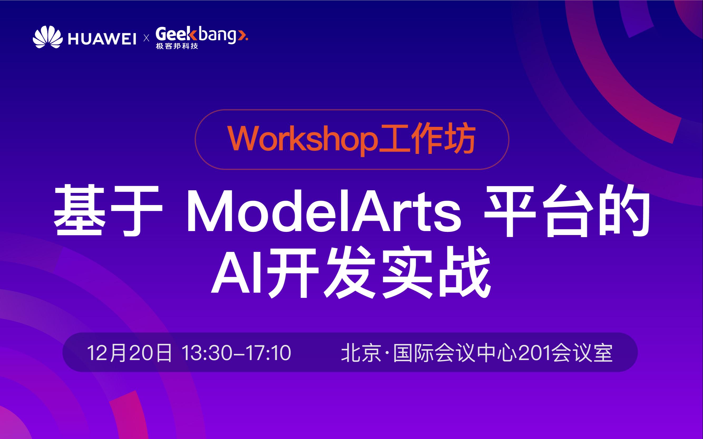 2018华为云工作坊:基于ModelArts平台的AI开发实战(北京)