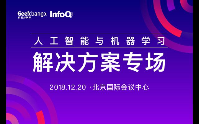 限额免费-AICon 2018-人工智能与机器学习解决方案专场(北京)