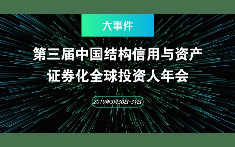 2019第三届中国结构信用与资产证券化全球投资人年会(北京)