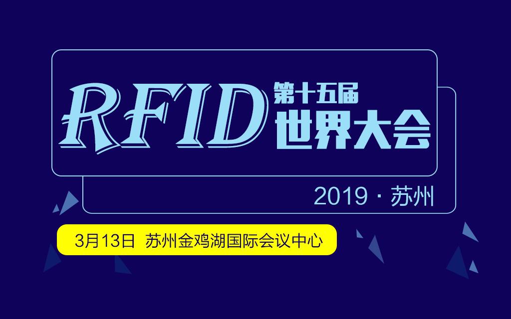 2019(第十五屆)RFID世界大會-蘇州