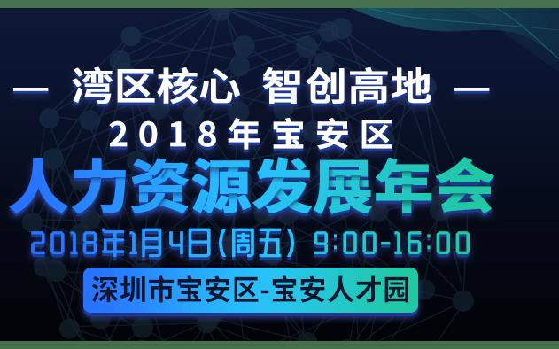 """2018年人力资源发展年会暨""""智造业人力资源4.0""""研讨会"""