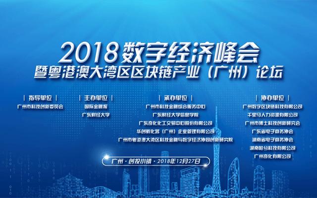 2018数字经济发展峰会暨粤港澳大湾区区块链产业(广州)论坛