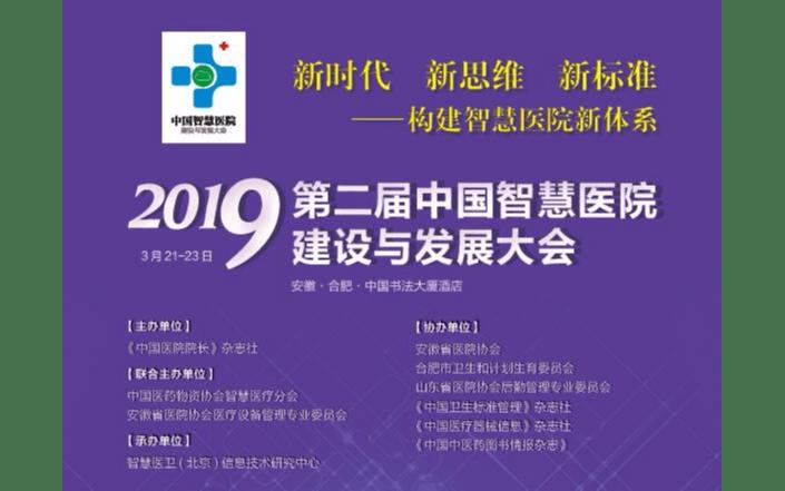 第二届中国智慧医院建设与发展大会2019(合肥)