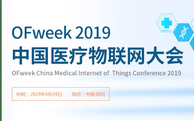 OFweek 2019中國醫療物聯網大會(深圳)