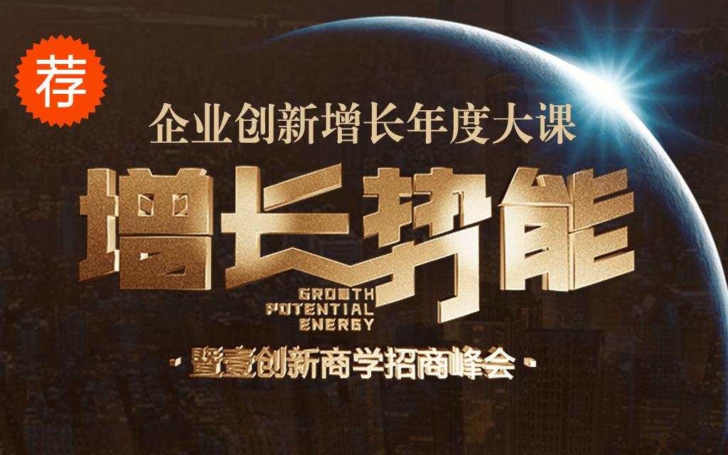 2019企业创新增长年度大课——增长势能(北京)