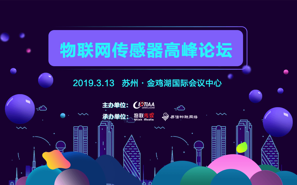 2019蘇州國際物聯網傳感器高峰論壇