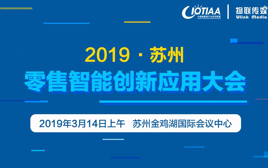 2019苏州零售智能创新应用大会(第四届)