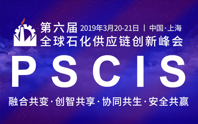PSCIS2019全球石化供应链创新峰会(上海)