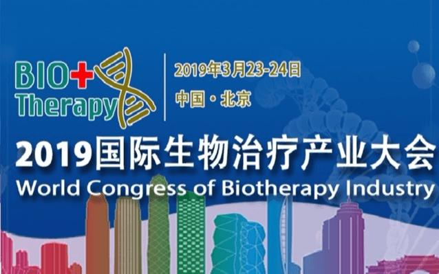 2019北京国际生物治疗产业大会暨展览会