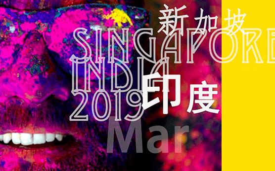 印度 ● 新加坡 科技-金融考察2019