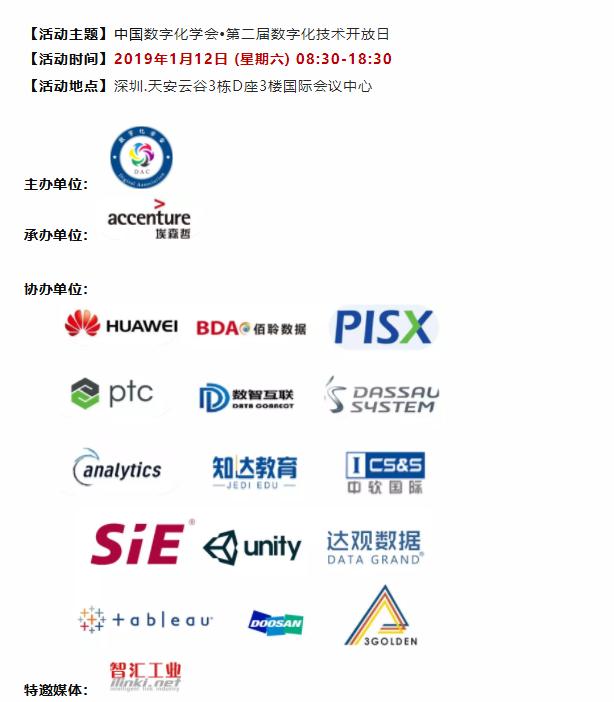 中国数字化学会•第二届数字化技术开放日2019(深圳)