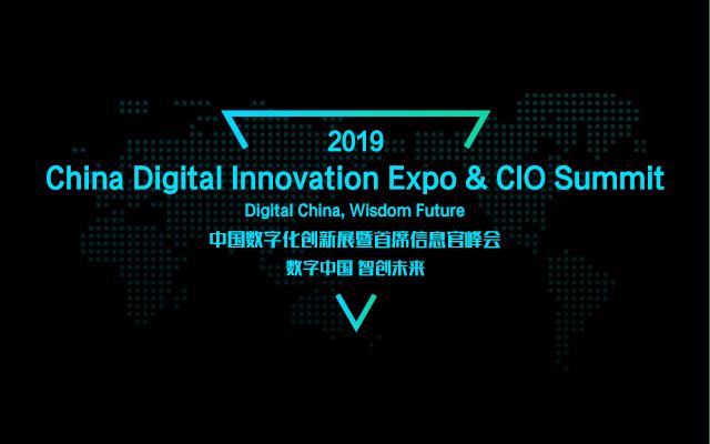 CDIE2019中國數字化創新展暨首席信息官峰會-上海站 數字中國 智創未來