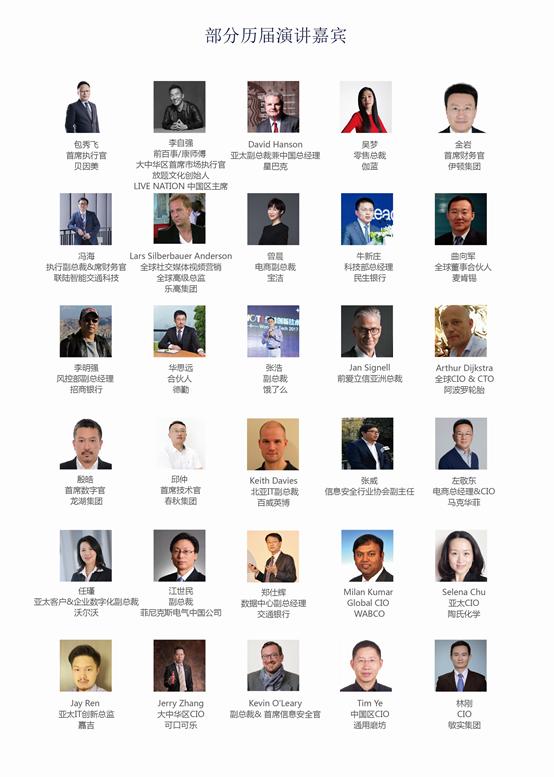 CDIE2019中国数字化创新展暨首席信息官峰会-上海站 数字中国 智创未来