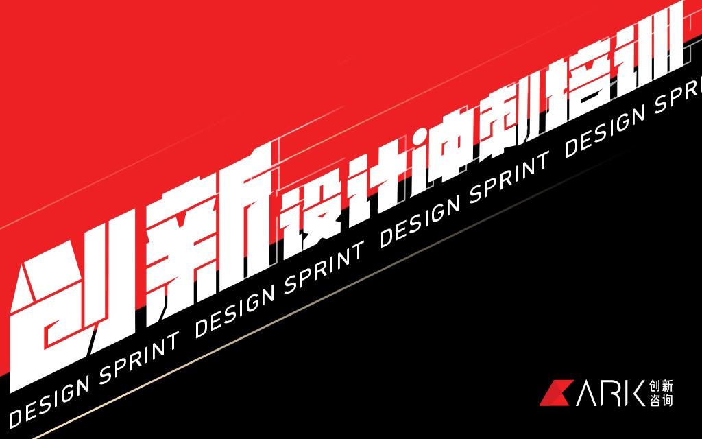 2019创新设计冲刺工作坊 | ARK企业家创新系列课程(上海)