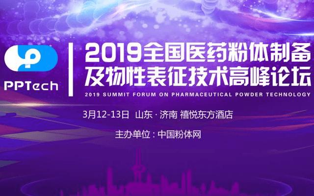 2019全国医药粉体制备及物性表征技术高峰论坛(济南)