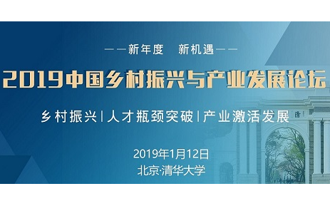2019乡村振兴与产业发展论坛(北京)