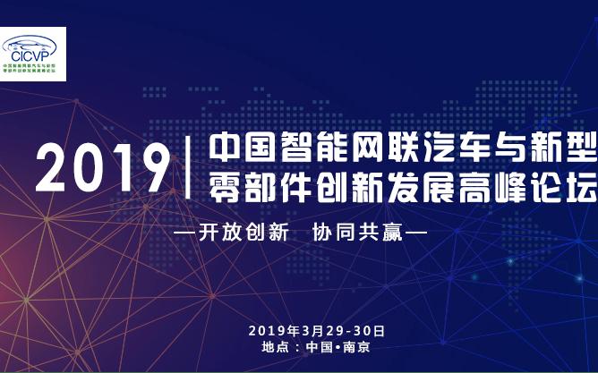 CICVP2019中國智能網聯汽車與新型零部件創新發展高峰論壇(南京)