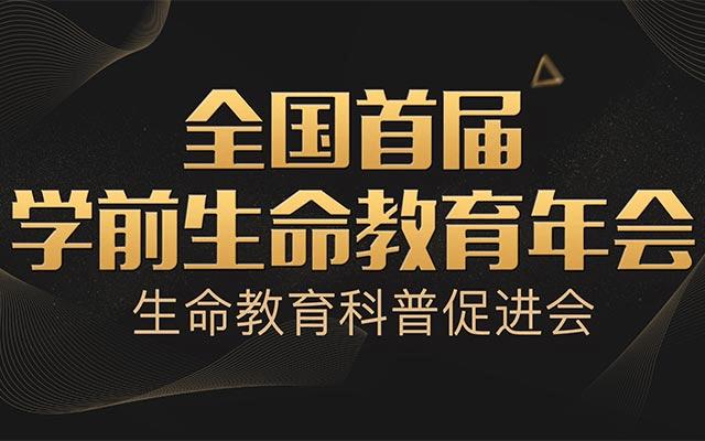 全国首届学前生命教育年会2019(成都)