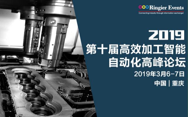 2019第十届高效加工智能自动化高峰论坛(重庆)