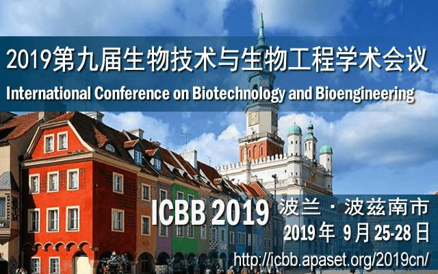 2019第九届国际生物技术与生物工程学术会议 (ICBB2019)