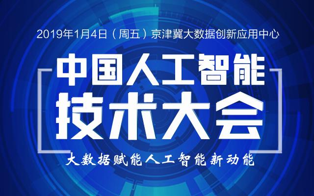 2019中国人工智能技术大会(廊坊)