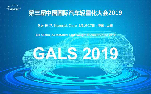 第三届中国国际汽车轻量化大会2019(上海)