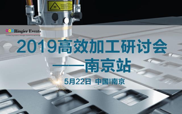2019高效加工研討會——南京站