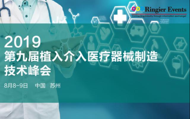 2019第九届植入介入医疗器械制造技术峰会 (苏州)